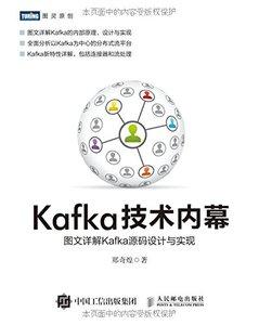 Kafka 技術內幕 (圖文詳解Kafka源碼設計與實現)-cover