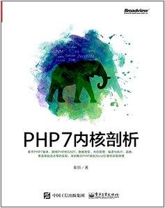 PHP7內核剖析