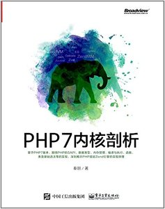 PHP7內核剖析-cover