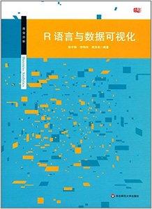 R語言與數據可視化-cover