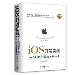 移動開發叢書:iOS開發實戰:從入門到上架App Store(第2版)-cover