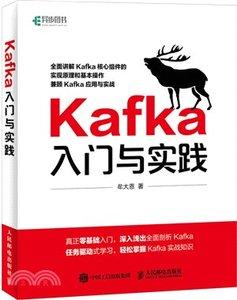Kafka 入門與實踐-cover