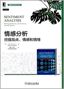 情感分析 : 挖掘觀點、情感和情緒 (Sentiment Analysis: Mining Opinions, Sentiments, and Emotions)-cover