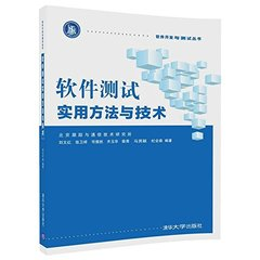 軟件測試實用方法與技術-cover