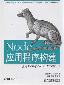 Node應用程序構建:使用MongoDB和Backbone (Building Node Applications with MongoDB and Backbone)-cover