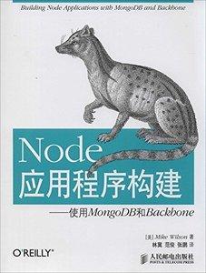 Node應用程序構建:使用MongoDB和Backbone (Building Node Applications with MongoDB and Backbone)