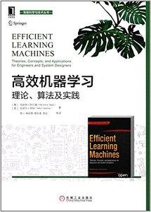 高效機器學習:理論、算法及實踐-cover