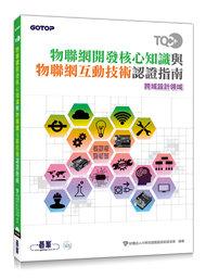 TQC+ 物聯網開發核心知識與物聯網互動技術認證指南-cover