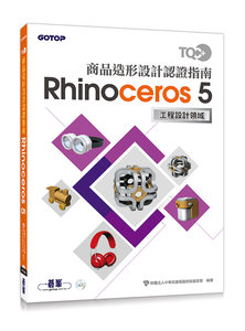 TQC+ 商品造形設計認證指南 Rhinoceros 5-cover