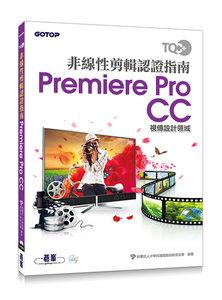 TQC+ 非線性剪輯認證指南 Premiere Pro CC-cover