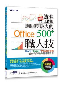 翻倍效率工作術 – 詢問度破表的 Office 職人技 500+-cover