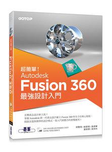 超簡單!Autodesk Fusion 360 最強設計入門 (附影音/範例檔)-cover