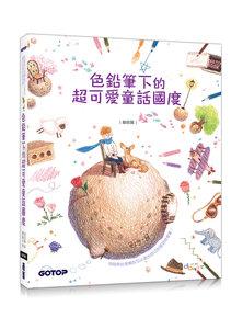 色鉛筆下的超可愛童話國度(附童話作品珍藏線稿)-cover
