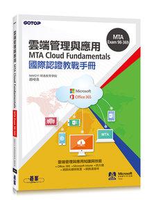 MTA Cloud Fundamentals 雲端管理與運用 國際認證教戰手冊 (98-369)-cover