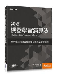 初探機器學習演算法-cover