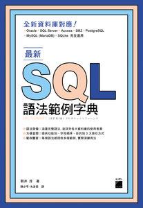 最新 SQL 語法範例字典-cover