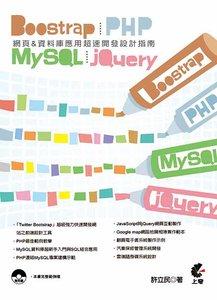 Bootstrap & PHP & MySQL & jQuery - 網頁&資料庫應用超速開發設計指南 (舊名: PHP & MySQL & jQuery:打通前後端的網頁應用程式範例)-cover