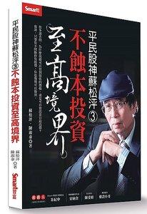 平民股神蘇松泙3:不蝕本投資至高境界-cover
