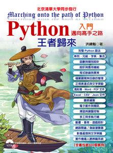 Python 入門邁向高手之路王者歸來-cover