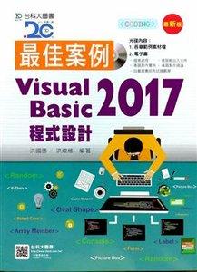 最佳案例 Visual Basic 2017 程式設計附範例光碟 -- 最新版-cover