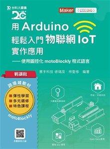 輕課程 用 Arduino 輕鬆入門物聯網 IoT 實作應用 - 使用圖控化 motoBlockly 程式語言