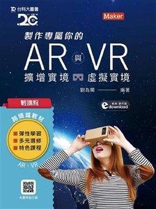 輕課程 製作專屬你的AR擴增實境與VR虛擬實境-cover