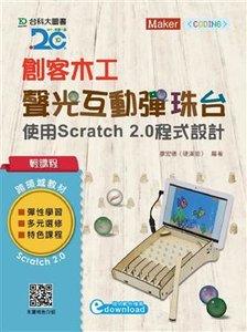 輕課程 創客木工-聲光互動彈珠台:使用 Scratch 2.0 程式設計