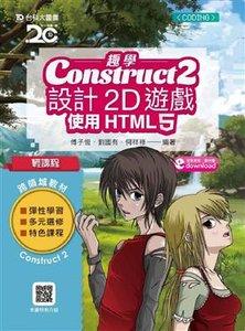 輕課程 趣學 Construct 2 設計 2D遊戲:使用 HTML5-cover