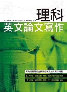 理科英文論文寫作-cover