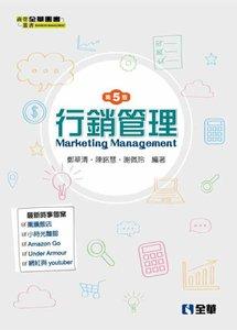 行銷管理, 5/e-cover