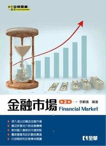 金融市場, 2/e-cover