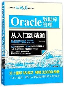 Oracle 數據庫管理從入門到精通文 (微課視頻版)-cover