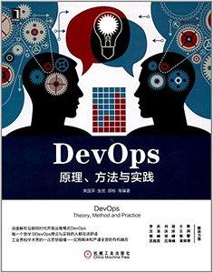 DevOps : 原理、方法與實踐