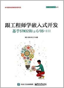 跟工程師學嵌入式開發 — 基於 STM32 和 μC/OS-III-cover