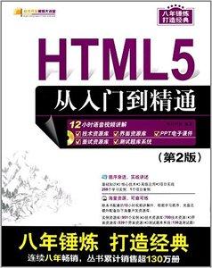HTML5從入門到精通(第2版)-cover
