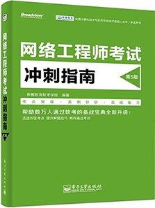 希賽教育·全國電腦技術與軟件專業技術資格(水平)考試用書:網絡工程師考試沖刺指南(第5版)-cover