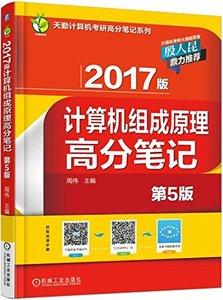 (2017版)電腦組成原理高分筆記(第5版)