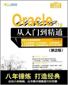 Oracle 11g 從入門到精通, 2/e-cover
