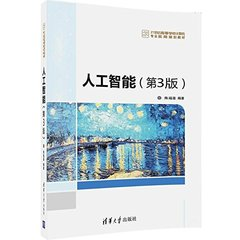 21世紀高等學校電腦專業實用規劃教材:人工智能(第3版)-cover