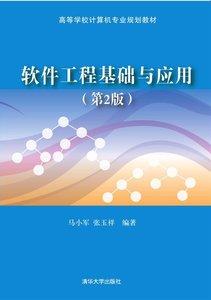 軟件工程基礎與應用(第2版)-cover