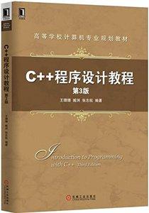 華章教育·高等學校電腦專業規劃教材:C++程序設計教程(第3版)