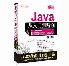 Java從入門到精通(實例版)(第2版)(附光盤)(軟件開發視頻大講堂)-cover