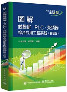 圖解觸摸屏·PLC·變頻器綜合應用工程實踐(第3版)-cover