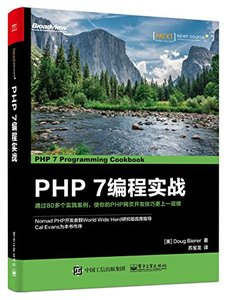PHP 7 編程實戰-cover