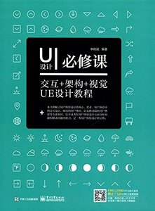 UI設計必修課: 交互+架構+視覺UE設計教程(全彩)-cover