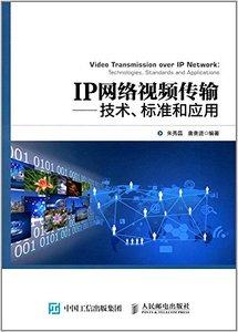 IP網絡視頻傳輸 技術 標準和應用-cover
