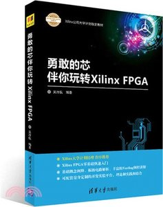 勇敢的芯伴你玩轉 Xilinx FPGA-cover