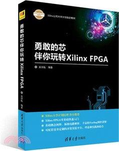 勇敢的芯伴你玩轉 Xilinx FPGA