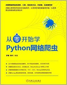 從零開始學Python網絡爬蟲-cover