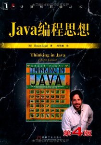 Java 編程思想, 4/e (Thinking in Java, 4/e)-cover